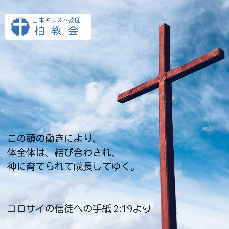 日本キリスト教団柏教会