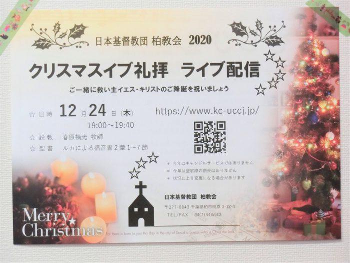 クリスマスイブ礼拝ライブ配信ちらし